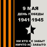 9 May Day of the Great Victory over Fascism. 1941-1945. 72 Since the Great Victory. Vector background Royalty Free Stock Images