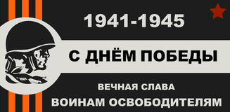 9 May Day of the Great Victory over Fascism. 1941-1945. 72 Since the Great Victory. Vector background Stock Images
