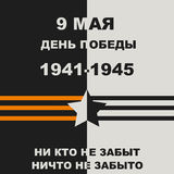 9 May Day of the Great Victory over Fascism. 1941-1945. 72 Since the Great Victory. Vector background Stock Photo