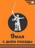 9 May Day of the Great Victory over Fascism. 1941-1945. 72 Since the Great Victory. Vector background Stock Image