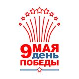 9 May day of victory. Holiday in Russia. Salute and star. Russia. N text: Victory Day Stock Image