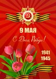 9 May Victory Day. May 9 - Day of Victory over fascism in the great Patriotic War. Bouquet of tulips, st. George ribbon and the Order on a red background Royalty Free Stock Photo