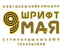 May 9 font. Russian Cyrillic alphabet. Letters from St. George r. Ibbon. ABC for day of victory in Russia. National military holiday vector illustration