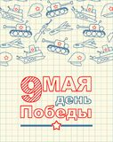 9 May. Greeting card. Hand drawing in notebook paper. Military h. Oliday in Russia. Russian text: 9 May. day of victory Stock Photos
