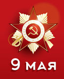 May 9. Greetings Card with Cyrillic Text: 9 May. Vector Illustration. Card for russian holiday victory day with red star Stock Photos