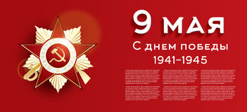 May 9. Greetings Card with Cyrillic Text: 9 May. Vector Illustration. Card for russian holiday victory day with red star and copy space Stock Photo