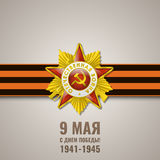 May 9. Happy Great Victory Day. Russian holiday victory. May 9. Happy Great Victory Day. Saint George ribbon stock illustration