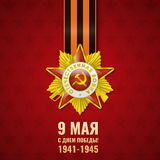 May 9. Happy Great Victory Day. Russian holiday victory. May 9. Happy Great Victory Day. Saint George ribbon Stock Photos