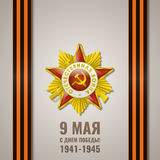 May 9. Happy Great Victory Day. Russian holiday victory. May 9. Happy Great Victory Day. Saint George ribbon Stock Image