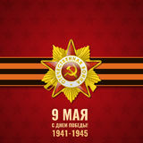 May 9. Happy Great Victory Day. Royalty Free Stock Photo