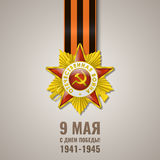 May 9. Happy Great Victory Day. Russian holiday victory. May 9. Happy Great Victory Day. Saint George ribbon vector illustration