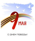 May 9. Happy Victory Day. Greeting card with ribbon, rainbow and doves. Russian translation of the inscription: May 9. Happy Victory Day. Vector illustration vector illustration