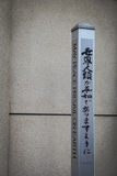 May peace prevail on earth on steel in Tokyo Japan Royalty Free Stock Photography