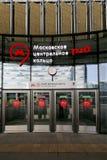 Mały pierścionek Moskwa koleje MCC lub MK MZD, Rosja Tsentr kolejowy station& x28; Ja napisze w Russian& x29; Fotografia Stock