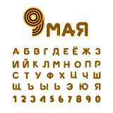 May 9 Russian Cyrillic font. Letters from St. George ribbon. ABC Royalty Free Stock Photography