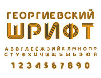 May 9 Russian Cyrillic font. Letters from St. George ribbon. ABC. For day of victory in Russia. National military holiday vector illustration