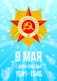 May 9 russian holiday victory card. May 9 russian holiday victory greeting card vector illustration