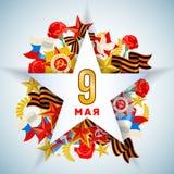May 9 russian holiday victory card. May 9 russian holiday victory greeting card. Vector illustration stock illustration
