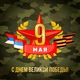 May 9 russian holiday victory card. May 9 russian holiday victory greeting card. Vector illustration vector illustration