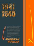 May 9 Russian holiday Victory Day background template. Russian translation of the inscription: May 9. Happy Victory day. 1941 and 1945 cracked numbers. Text Royalty Free Stock Photography