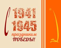 May 9 Russian holiday Victory Day background template. Russian translation of the inscription: May 9. Happy Victory day. 1941 and 1945 cracked numbers. Text vector illustration