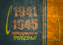 May 9 Russian holiday Victory Day background template. Russian translation of the inscription: May 9. Happy Victory day. 1941 and 1945 cracked numbers Royalty Free Stock Photography