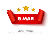 May 9 russian holiday victory day banner. Red paper ribbon with roll. And yellow stars and inscription 9 of May. Vector victory day greeting ribbon isolated on Vector Illustration