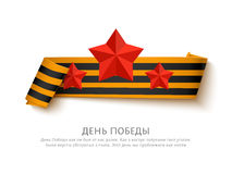 May 9 russian holiday victory day banner. Saint george striped paper ribbon with roll. Ribbon with roll and inscription Happy Victory Day. Vector victory day Stock Image