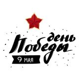 9 may, Russian Holiday Victory day. Hand drawn typographic design. 9 may, Russian Holiday Victory day. Translation: Victory day. Hand drawn typographic design Royalty Free Stock Photos