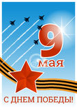 May 9 russian holiday victory day. Russian translation of the inscription: May 9. Happy Victory Day. 1941-1945. May 9 russian holiday victory day. Russian Stock Photos