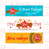 May 9 russian holiday victory day. Royalty Free Stock Image
