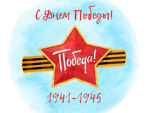 May 9 russian holiday victory day. Stock Photo