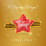 May 9 russian holiday victory day. Royalty Free Stock Photography