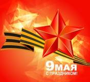 May 9 russian holiday victory Royalty Free Stock Photos