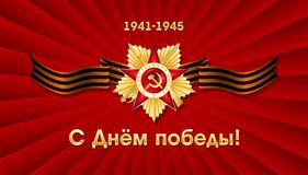 May 9 russian holiday victory day. Victory Day. 1941-1945. Vector Template for Greeting Card. May 9 russian holiday victory day. Russian translation of the royalty free illustration