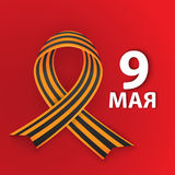 May 9 russian holiday victory. Happy Victory day. St. George Ribbon. Flat paper design vector illustration