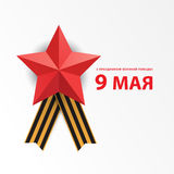 May 9 russian holiday victory. Happy Victory day Royalty Free Stock Image