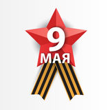 May 9 russian holiday victory. Happy Victory day. ! St. George Ribbon and red star. Flat paper design vector illustration