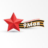 May 9 russian holiday victory. Happy Victory day. St. George Ribbon and red star. Flat paper design stock illustration
