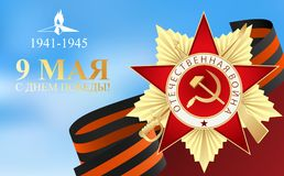 May 9 russian holiday victory. Russian translation of the inscription: May 9. Happy Great Victory Day. Happy Victory Day. May 9 russian holiday victory. Russian stock illustration