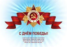 May 9 Russian holiday victory. Russian translation of the lettering: May 9 and light rays. Red ribbon and the Order of the Patriot. Ic War of the first class Stock Photos