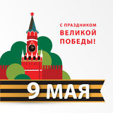 May 9 Russian Victory Day. St. George Ribbon with kremlin. Flat paper design Stock Photo