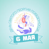 6 may Saint Georgi russian Royalty Free Stock Images