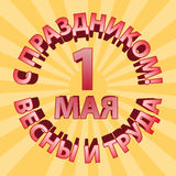1 May. Vector illustration.Russian text means Happy Labour Day. 1 May. Happy Labor Day.Russian text means Happy Labour Day Royalty Free Stock Images