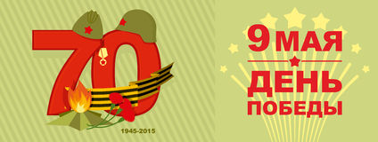 9 May. Victory day. Banner Vector Illustration