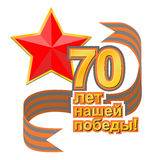 May 9, Victory day, banner with the inscription in. Russian: 70 years Anniversary of Victory in Great Patriotic War Vector Stock Illustration