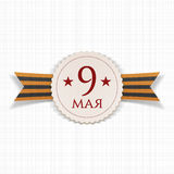May 9. Victory Day Banner with St. George Ribbon. Vector Illustration royalty free illustration