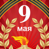 May 9 - Victory Day card Stock Photos
