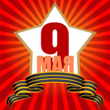 May 9 - victory Day Royalty Free Stock Photos