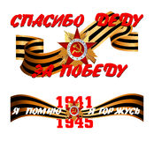9 may victory day. The design of the may 9 holiday, victory day,translation - thank you grandpa for the victory Stock Photography